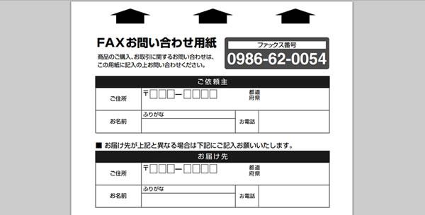 FAX送信用紙